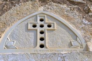Ανακαινίστηκε το 2010 στη μνήμη του Στυλιανού Πασαδάκη