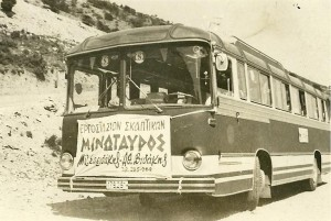 Εικόνα από εκδρομή του προσωπικού της εταιρίας στο φαράγγι της Σαμαριάς (1972)