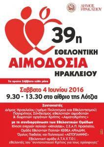 39_aimodosia_dimou_hrakleiou
