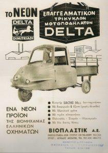 1043505_800px-Delta_Dimitriadi