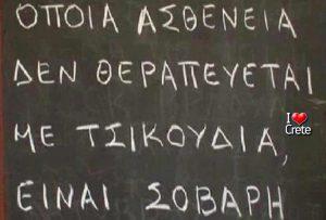 tsikoydia-1