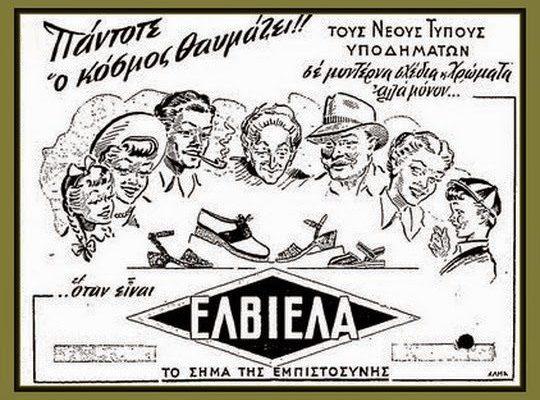 c8aee5eee59 Ελβιέλα – Το διάσημο ελληνικό παπούτσι που εκτοπίστηκε από τις πολυεθνικές  - iscreta.gr
